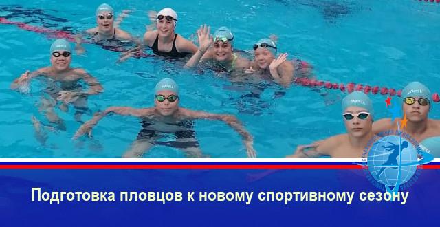Подготовка пловцов к новому спортивному сезону