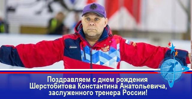 Поздравляем с днем рождения Шерстобитова Константина Анатольевича, заслуженного тренера России!